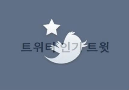 twitter-korean