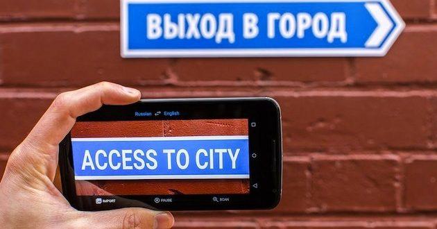 Google Translate mejora su capacidad de traducción de imágenes